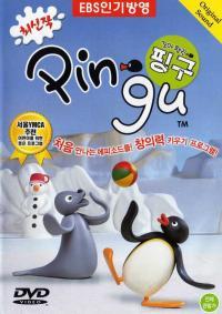 Пингу / Pingu
